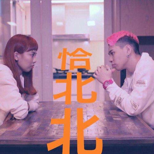 恰北北 (Love-hate Relationship)