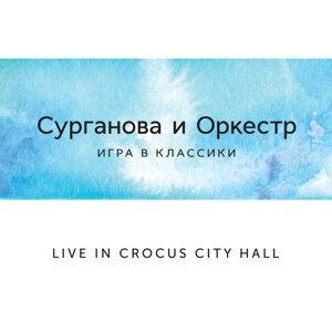 Игра в классики. Live In Crocus City Hall