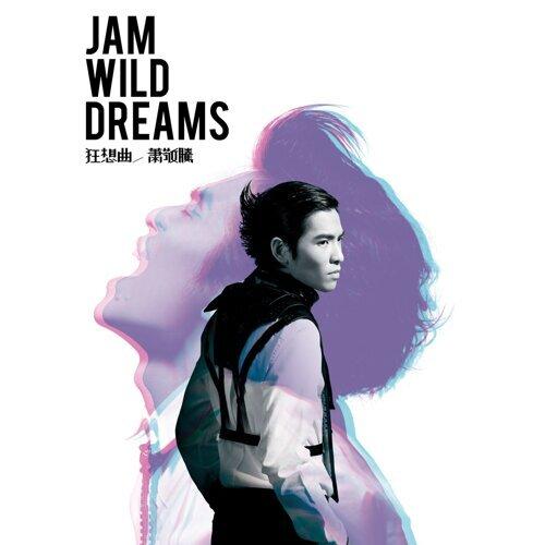 狂想曲 (Jam Wild Dreams)