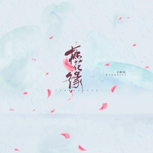 桃花缘 - 电影《花千谷》主题曲