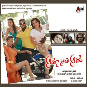 Aadu Aata Aadu - Original Motion Picture Soundtrack