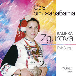 Kalinaka Zgurova, Folk Songs