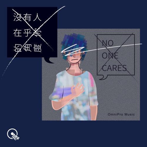 沒有人在乎你的角度