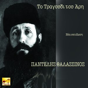 To Tragoudi Tou Ari - New Version