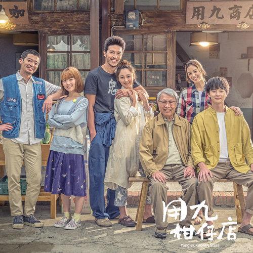 披星戴月的想你 (電視版) (Miss You Day and Night (TV Mix)) - 電視劇「用九柑仔店」插曲