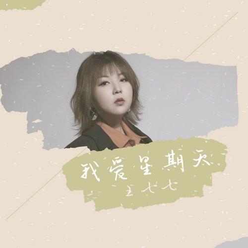 我愛星期天(feat.東方駿)