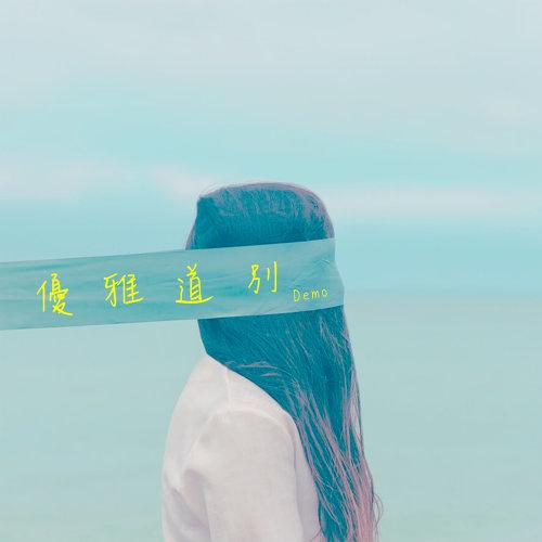優雅道別 - Demo版