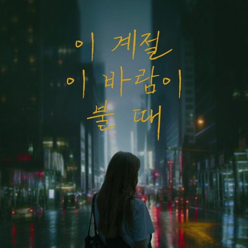 at this time 이 계절 이 바람이 불때
