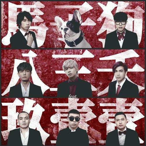 馬子狗(feat. 玖壹壹) (GFdog)
