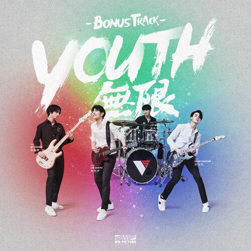 《Youth 無限》Bonus Track