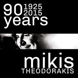 90 Years (1925 - 2015) Mikis Theodorakis