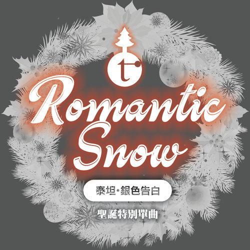 银色告白 (Romantic Snow)