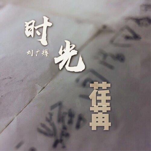 时光荏苒-刘广辉-KKBOX