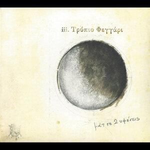 iii. Trypio Feggari