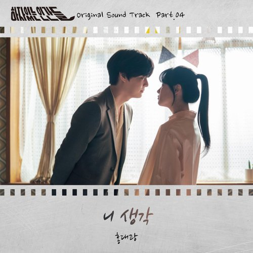 Love With Flaws OST Part.4