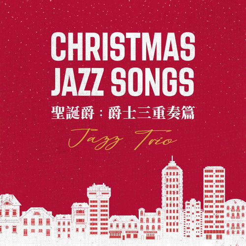 聖誕爵:爵士三重奏篇 (Christmas JAZZ Songs Jazz Trio)