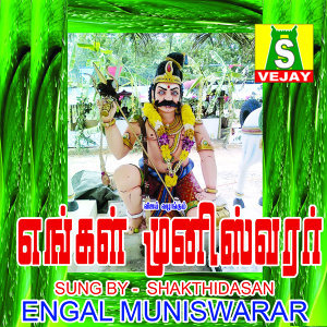 Engal Muniswarar