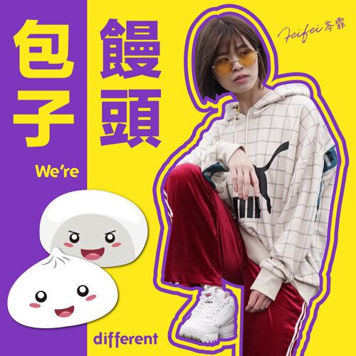 包子饅頭 (We're Different)