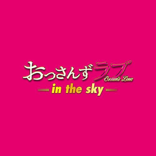 テレビ朝日系土曜ナイトドラマ「おっさんずラブ-in the sky-」オリジナル・サウンドトラック