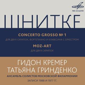 Schnittke: Concerto Grosso No. 1 & Moz-Art