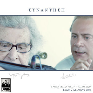 Sinantisi (composed by Mikis Theodorakis)