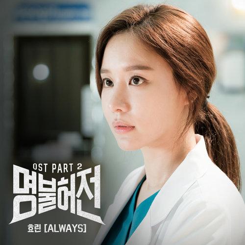 Live Up To Your Name, Dr. Heo (Original Television Soundtrack), Pt. 2