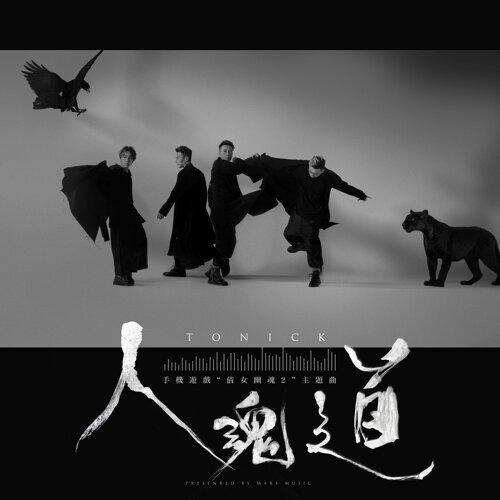 """人魂道 (GHOST) - 遊戲 """"倩女幽魂 2"""" 主題曲"""
