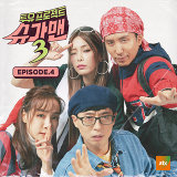 Sugar Man 3 투유프로젝트 - 슈가맨3, EPISODE.4
