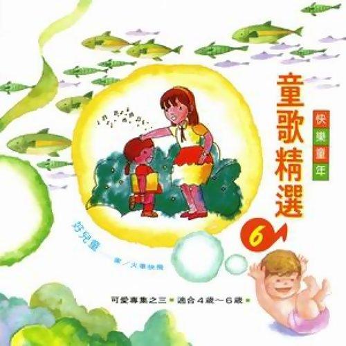 快樂童年童歌精選6 專輯封面