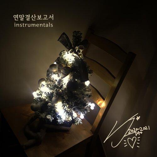 Year End Report 연말결산보고서 - instrumentals