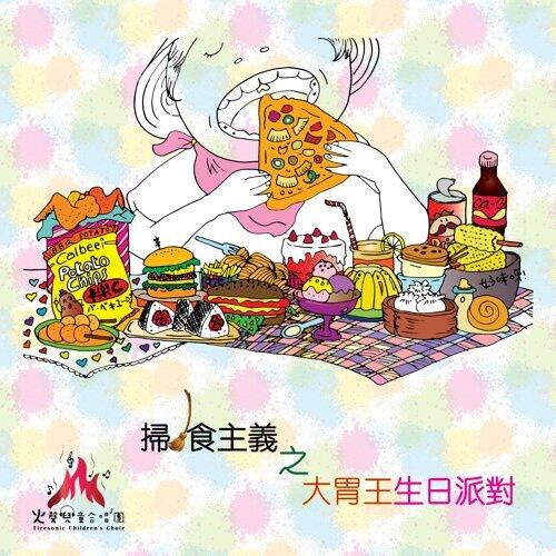 掃食主義之大胃王生日派對 (Stomach King Birthday Party)