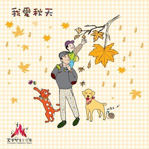 我愛秋天 (I Love Autumn)