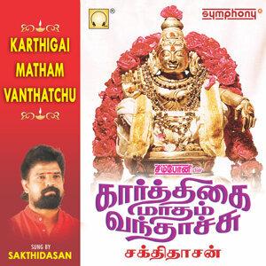 Karthigai Matham Vanthatchu