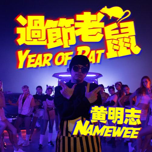 過節老鼠 (Year of Rat)