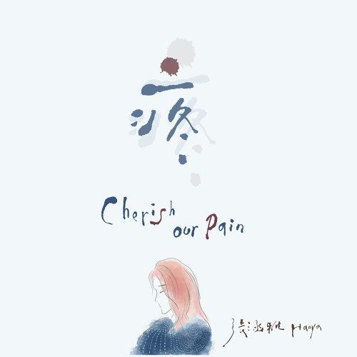 疼 (Cherish our Pain)