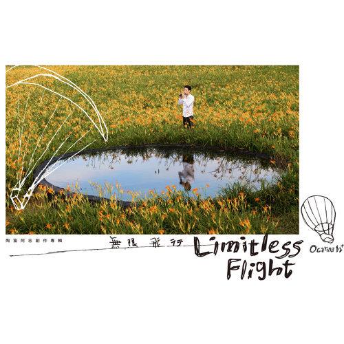 無限飛行 Limitless Flight