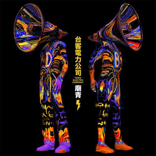 廟青 (Folkloric Youth)