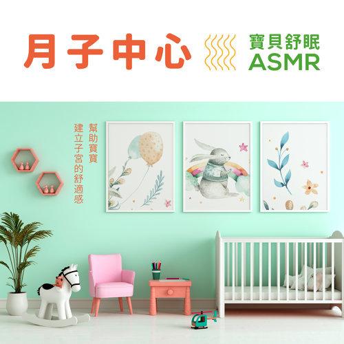月子中心:寶貝舒眠ASMR (Postnatal Care Center Music)