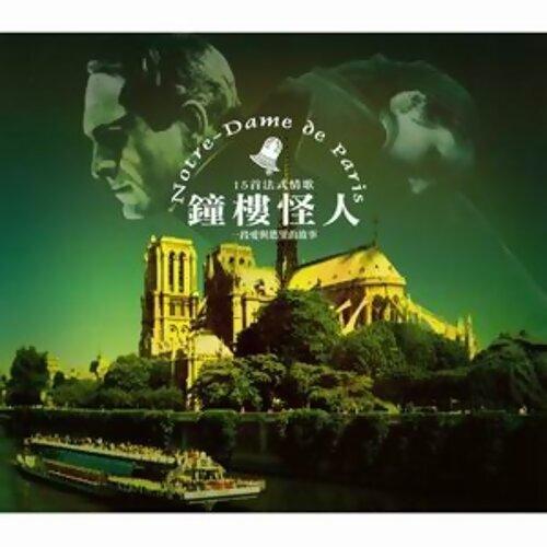 Le Temps Des Cathedrales(教堂時代)