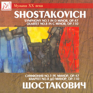 Shostakovich: Symphony No. 5 in D Minor, Op. 47 - Quartet No. 8 in C Minor, Op. 110