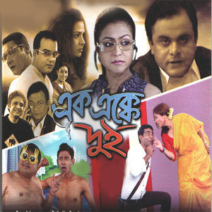 Aak Ek Ke DUI (Original Motion Picture Soundtrack)