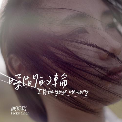 時間的輪 (I'll Be Your Memory)