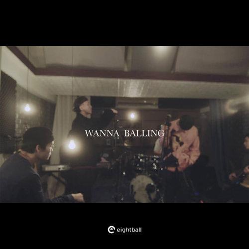 Wanna Balling (feat. 金魚腦)