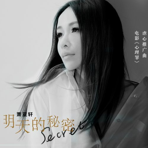 明天的秘密 - 《心理罪》電影虐心推廣曲