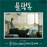 Black Dog: Being a Teacher (Original Television Soundtrack), Pt. 3