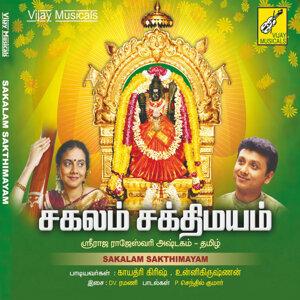 Sakalam Sakthimayam