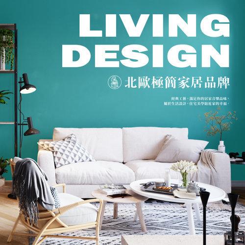 北歐極簡家居品牌 (Living Design)