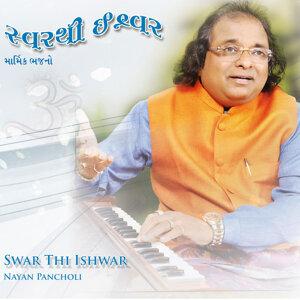 Swar Thi Ishwar