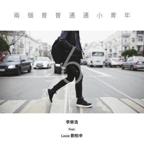 兩個普普通通小青年 (feat. 劉柏辛)