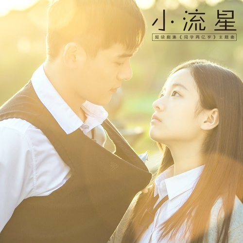 小流星 - 网剧《同学两亿岁》片尾曲